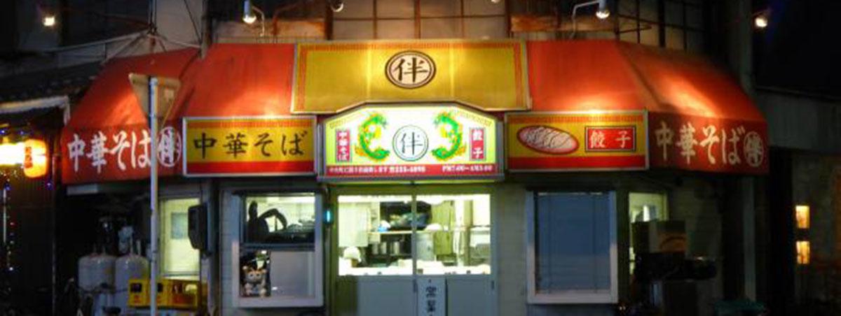 中華そば伴 中央町店