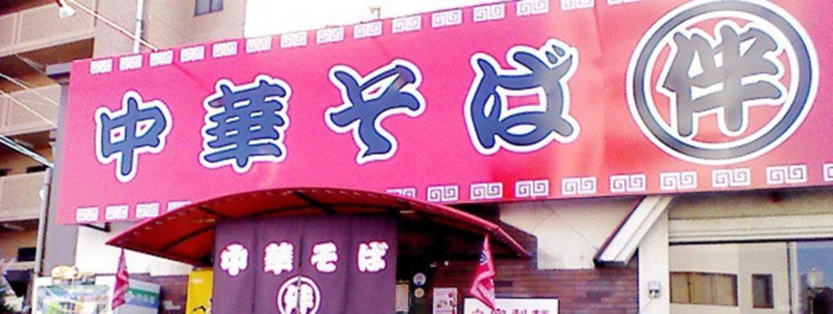 中華そば伴 下中野店